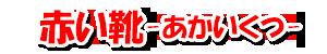大阪 東淀川区を発信として全国の靴の修理、シューケア等対応。合鍵制作に対応。赤い靴.