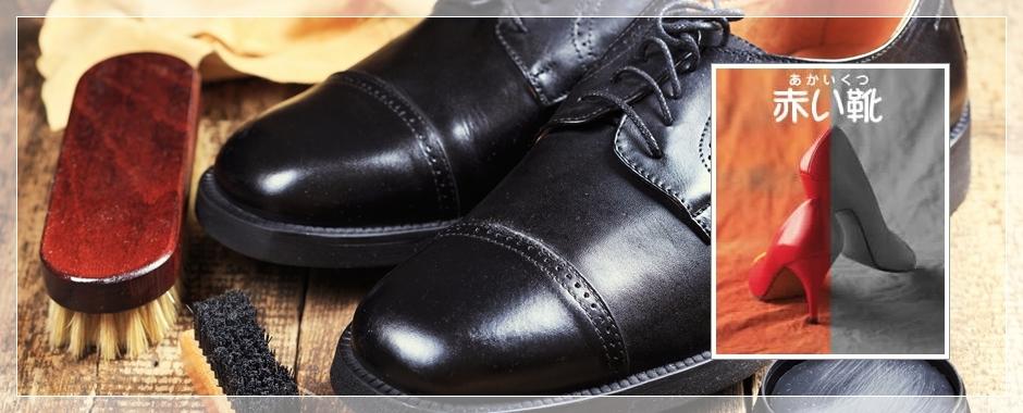 赤い靴では、靴の修理と合鍵の作成をメインに修理メンテナンスを行っております。